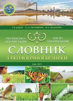 Словник з екологічної безпеки