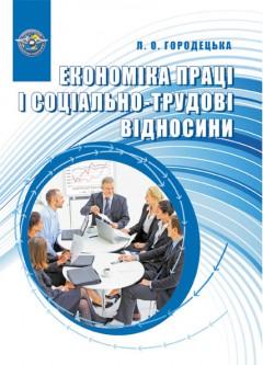 Економіка праці і соціально-трудові відносини