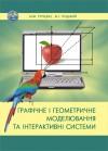 Графічне і геометричне моделювання та інтерактивні системи