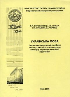 Українська література. Збірник завдань.