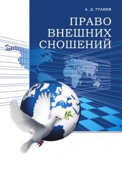 Право внешних сношений
