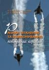 Ризики зіткнення та ешелонування повітряних кораблів