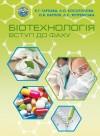 Біотехнологія. Вступ до фаху.