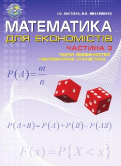 Математика для економістів. Частина 1
