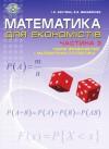 Математика для економістів. Частина 3, Теорія ймовірностей і математична статистика