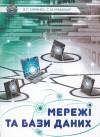 Мережі та бази данних