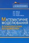 Математичне моделювання в психологічних дослідженнях