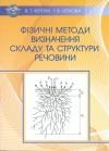 Фізичні методи визначення складу та структури речовини