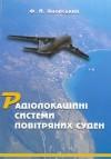 Радіолокаційні системи повітряних суден