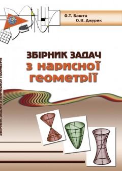 Збірник задач з нарисної геометрії