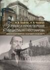 Горизонти українотворення в публіцистиці М. І. Костомарова
