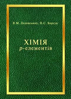 Хімія p-елементів