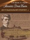 «Бо я національний інтелігент...» Михайло Драй-Хмара