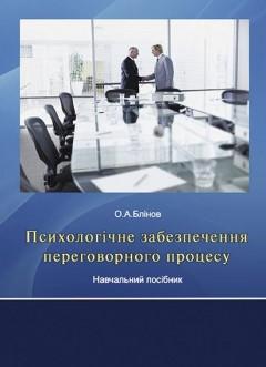 Психологічне забезпечення переговорного процесу