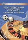 Теорія ймовірностей і математична статистика у вправах та задачах.
