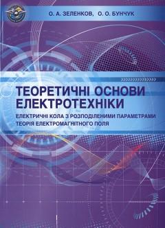 Теоретичні основи електротехніки
