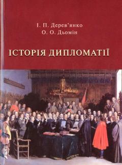 Історія дипломатії