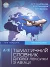 Тематичний словник ділової лексики з авіації