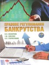 Правове регулювання банкрутства