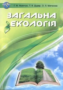 Загальна екологія