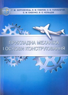 Прикладна механіка і основи конструювання