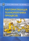 Автоматизація технологічних процесів