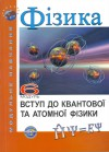 Фізика. Модуль 6. Вступ до квантової та атомної фізики