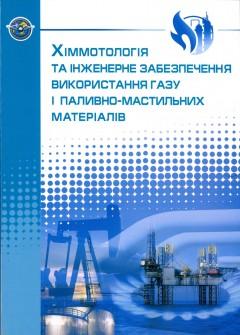 Хіммотологія та інженерне забезпечення використання газу і паливно-мастильних матеріалів