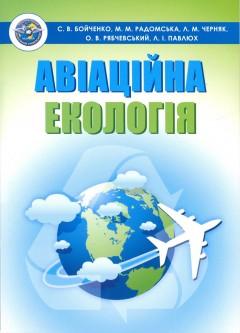 Авіаційна екологія