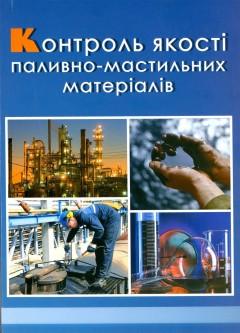 Контроль якості паливно-мастильних матеріалів