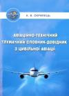 Авіаційно-технічний тлумачний словник-довідник з цивільної авіації. Том 1
