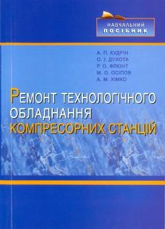 Ремонт технологічного обладнання компресорних станцій