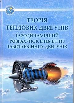 Теорія теплових двигунів. Газодинамічний розрахунок елементів газотурбінних двигунів