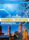 Економіка і організація виробництва
