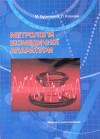 Метрологія біомедичної апаратури