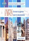 Архітектурне проектування