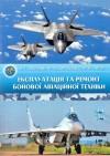 Експлуатація та ремонт бойової авіаційної техніки