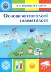 Основи метеорології і кліматології