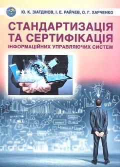 Стандартизація та сертифікація інформаційних управляючих систем