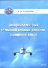 Авіаційно-технічний тлумачний словник-довідник з цивільної авіації. Том 2
