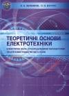 Теоретичні основи електротехніки. Електричні кола з розподіленими параметрами  теорія електромагнітного поля.