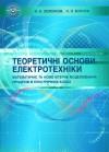 Теоретичні основи електротехніки. Математичне та комп'ютерне моделювання процесів в електричних колах.