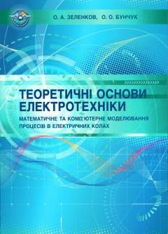 Теоритичні основи електротехніки. Математичне та комп'ютерне моделювання процесів в електричних колах.