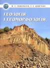 Геологія і геоморфологія
