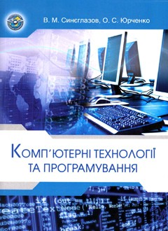 Комп'ютерні технології та програмування