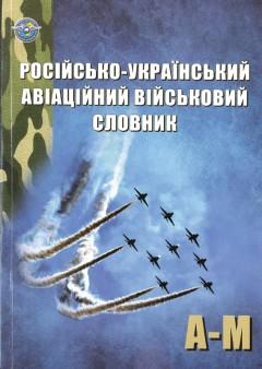 Російсько-український авіаційний військовий словник (А-М)
