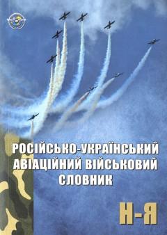 Російсько-український авіаційний військовий словник (Н-Я)