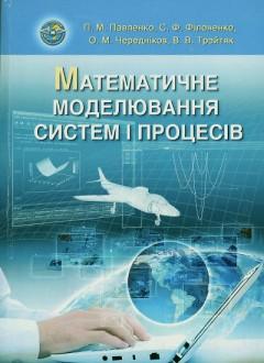 Математичне моделювання систем і процесів