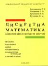 Дискретна математика