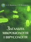 Загальна мікробіологія і вірусологія